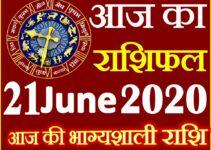 Aaj ka Rashifal in Hindi Today Horoscope 21 जून 2020 राशिफल