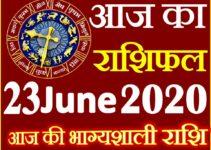 Aaj ka Rashifal in Hindi Today Horoscope 23 जून 2020 राशिफल