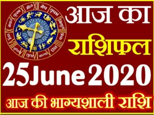 Aaj ka Rashifal in Hindi Today Horoscope 25 जून 2020 राशिफल
