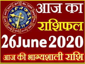 Aaj ka Rashifal in Hindi Today Horoscope 26 जून 2020 राशिफल