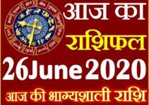 Aaj ka Rashifal in Hindi Today Horoscope 26 जून 2020 राशिफल