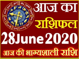 Aaj ka Rashifal in Hindi Today Horoscope 28 जून 2020 राशिफल