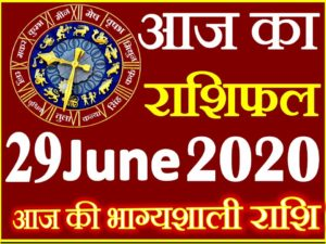 Aaj ka Rashifal in Hindi Today Horoscope 29 जून 2020 राशिफल