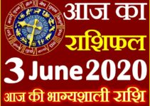 Aaj ka Rashifal in Hindi Today Horoscope 3 जून 2020 राशिफल