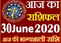 Aaj ka Rashifal in Hindi Today Horoscope 30 जून 2020 राशिफल