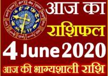 Aaj ka Rashifal in Hindi Today Horoscope 4 जून 2020 राशिफल