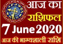 Aaj ka Rashifal in Hindi Today Horoscope 7 जून 2020 राशिफल