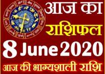 Aaj ka Rashifal in Hindi Today Horoscope 8 जून 2020 राशिफल