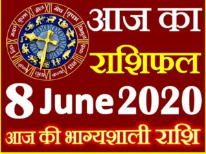 Aaj ka Rashifal in Hindi Today Horoscope 8 जून 2020 राशिफल