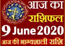 Aaj ka Rashifal in Hindi Today Horoscope 9 जून 2020 राशिफल