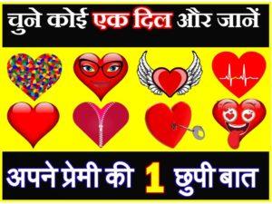 चुने कोई एक दिल
