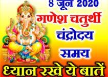 संकष्टी चतुर्थी शुभ मुहूर्त 2020 Ashaad Sankashti Chaturthi Date Time 2020