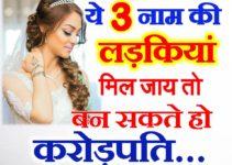 ये 3 नाम की लड़कियां होती है भाग्यशाली Lucky Women Name According Name Astrology
