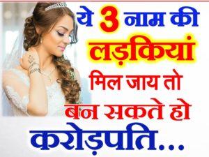 Lucky Women