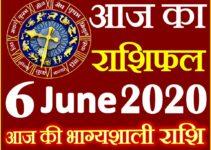 Aaj ka Rashifal in Hindi Today Horoscope 6 जून 2020 राशिफल