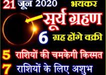 21 जून 2020 सूर्यग्रहण राशियों पर असर Solar Eclipse Effect all Zodiacs 2020