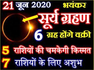 21 जून 2020 सूर्यग्रहण