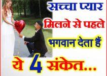 सच्चा प्यार मिलने से पहले भगवान देता हैं ये 4 संकेत True Love Sign by God