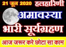 आषाढ़ी अमावस्या 2020 कब है Halharini Amavasya Date Time 2020