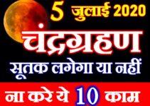 चंद्र ग्रहण 5 जुलाई 2020 सूतक काल समय Chandra Grahan Purnima 2020