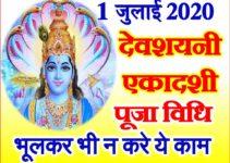 देवशयनी एकादशी व्रत शुभ मुहूर्त 2020 Devshayani Ekadashi Vrat ke Niyam