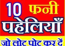10 जबरदस्त फनी पहेलियाँ Dimagi and Majedar Paheliyan Riddles In hindi