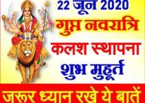 अषाढ़ गुप्त नवरात्रि 2020 Ashad Gupt Navratri 2020 Date Time Muhurat
