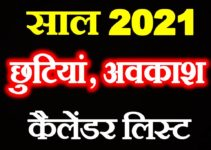 हिंदी कैलेंडर छुट्टियां अवकाश लिस्ट 2021 | Public All Holiday List 2021