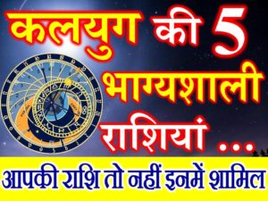 Most Lucky Zodiac Signs