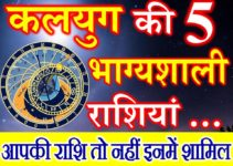 कलयुग की सबसे ज्यादा भाग्यशाली राशियां Most Lucky Zodiac Signs Astrology