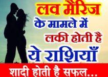 लव मैरिज के मामले में लकी है ये 5 राशियाँ Lucky Zodiac Sign for Love Marriage