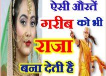 ऐसी औरते गरीब को भी राजा बना देती है Lucky Women Astrology