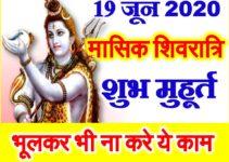 आषाढ़ मासिक शिवरात्रि शुभ मुहूर्त 2020 Masik Shivratri Puja Date Time 2020