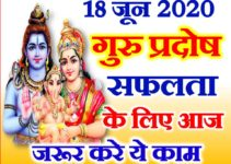 18 June 2020 Pradosh Vrat आषाढ़, कृष्ण प्रदोष व्रत 2020 कब है