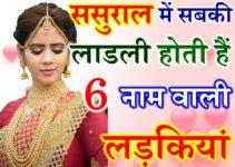 ससुराल में सबकी लाडली होती हैं 6 नाम की लड़कियां | Lucky Girls Name Who Rule In Laws House