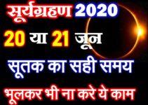सूर्यग्रहण 2020 जाने सही तारीख सूतक काल का समय Solar Eclipse 2020
