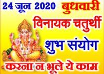 विनायक चतुर्थी शुभ मुहूर्त 2020 Ashaad Shukl Vinayak Chaturthi Date 2020