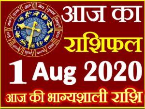 Aaj ka Rashifal in Hindi Today Horoscope 1 अगस्त 2020 राशिफल