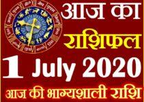 Aaj ka Rashifal in Hindi Today Horoscope 1 जुलाई 2020 राशिफल