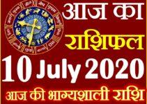 Aaj ka Rashifal in Hindi Today Horoscope 10 जुलाई 2020 राशिफल