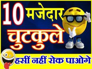 Hindi Jokes | New Chutkule | मजेदार हिंदी जोक्स - चुटकुले | Jokes in Hindi