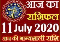 Aaj ka Rashifal in Hindi Today Horoscope 11 जुलाई 2020 राशिफल
