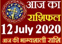 Aaj ka Rashifal in Hindi Today Horoscope 12 जुलाई 2020 राशिफल