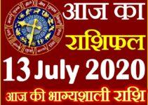 Aaj ka Rashifal in Hindi Today Horoscope13 जुलाई 2020 राशिफल