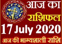Aaj ka Rashifal in Hindi Today Horoscope 17 जुलाई 2020 राशिफल