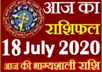 Aaj ka Rashifal in Hindi Today Horoscope 18 जुलाई 2020 राशिफल