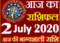Aaj ka Rashifal in Hindi Today Horoscope 2 जुलाई 2020 राशिफल