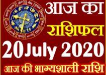 Aaj ka Rashifal in Hindi Today Horoscope 20 जुलाई 2020 राशिफल