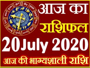 Aaj ka Rashifal in Hindi Today Horoscope 20 जुलाई 2020 राशिफल