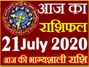 Aaj ka Rashifal in Hindi Today Horoscope 21 जुलाई 2020 राशिफल
